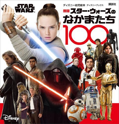 新版 STAR WARS スター・ウォーズのなかまたち100 (ディズニーブックス) / 講談社