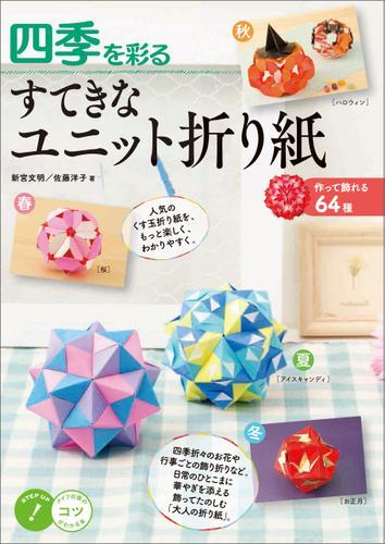 四季を彩る すてきなユニット折り紙 ~作って飾れる64種~ / 新宮文明