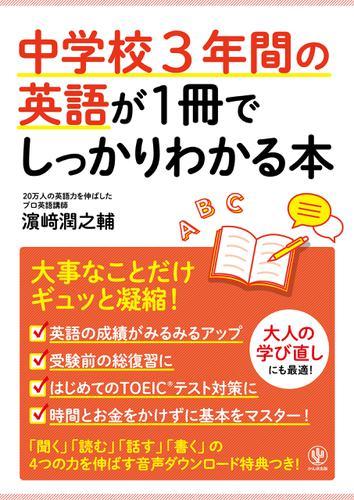 中学校3年間の英語が1冊でしっかりわかる本 / 濱崎潤之輔