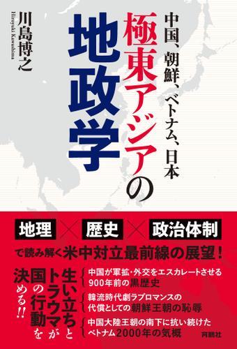 中国、朝鮮、ベトナム、日本――極東アジアの地政学 / 川島博之