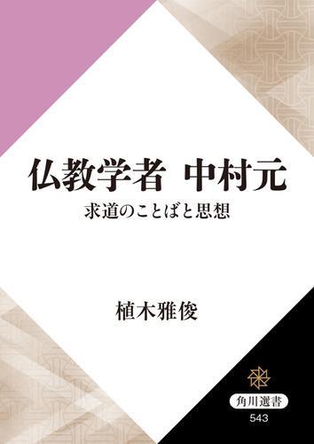仏教学者 中村元 求道のことばと思想 / 植木雅俊