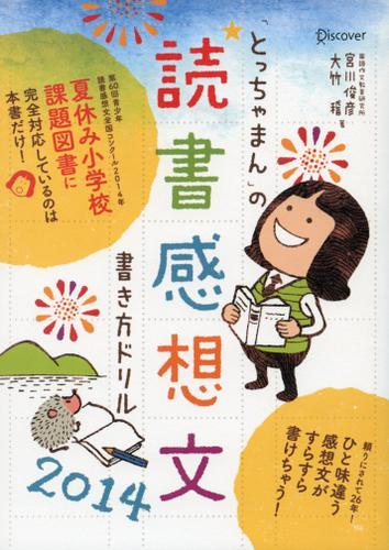 「とっちゃまん」の読書感想文書き方ドリル2014 / 宮川俊彦