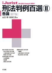 刑法判例百選II各論(第7版)