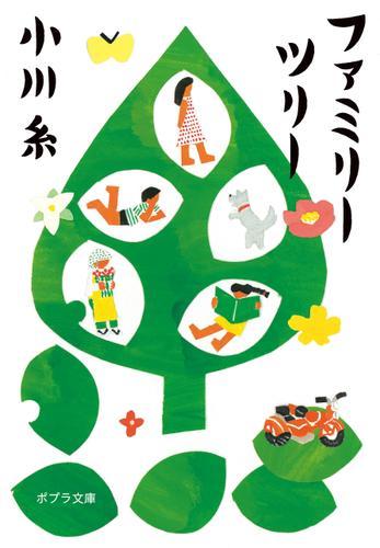 ファミリーツリー / 小川糸