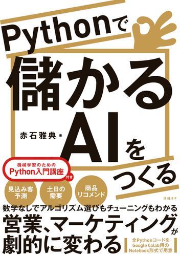 Pythonで儲かるAIをつくる / 赤石 雅典