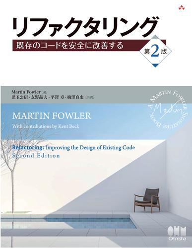 リファクタリング 既存のコードを安全に改善する(第2版) / MartinFowler