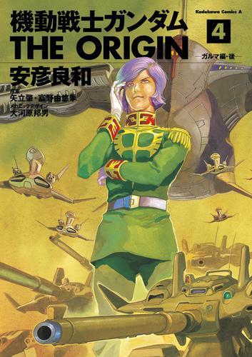 機動戦士ガンダム THE ORIGIN(4) / 安彦良和