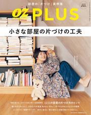 OZmagazinePLUS(オズマガジンプラス) (2017年秋号) / スターツ出版