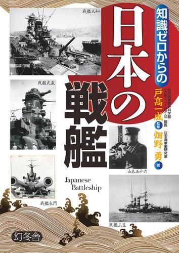 知識ゼロからの日本の戦艦 / 戸高一成