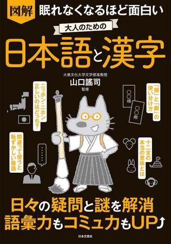 眠れなくなるほど面白い 図解 大人のための日本語と漢字 / 山口謠司
