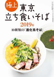 極上 東京立ち食いそば2019年 10種類の「進化系そば」 / リベラルタイム出版社