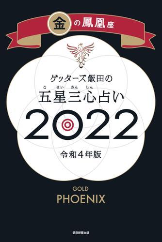 ゲッターズ飯田の五星三心占い金の鳳凰座2022 / ゲッターズ飯田