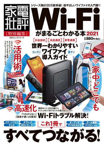 100%ムックシリーズ Wi-Fiがまるごとわかる本 2021 / 晋遊舎