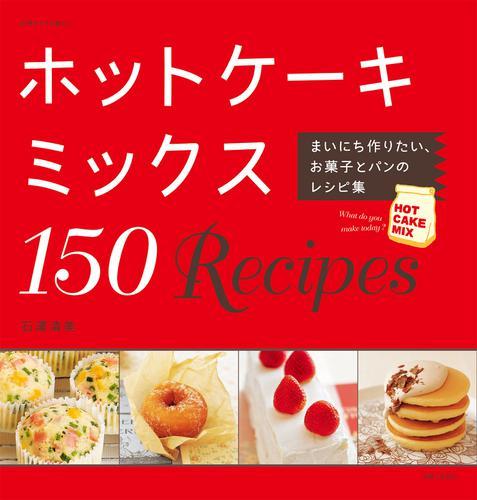 ホットケーキミックス150Recipes / 石澤清美