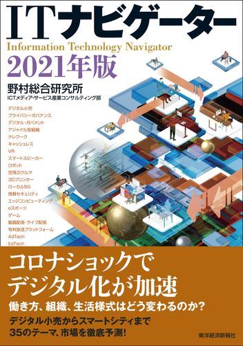 ITナビゲーター2021年版 / 野村総合研究所ICTメディア・サービス産業コンサルティング部