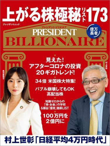 上がる株極秘リスト173 / プレジデント社