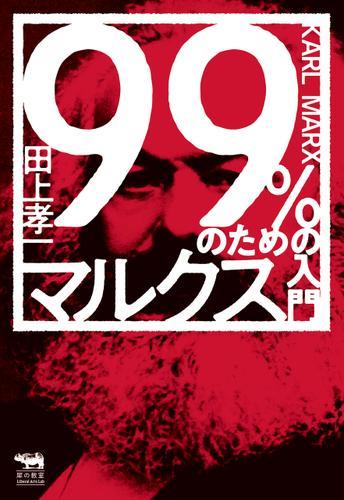 99%のためのマルクス入門 / 田上孝一