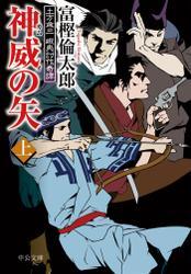 神威の矢(上) - 土方歳三 蝦夷討伐奇譚 / 富樫倫太郎