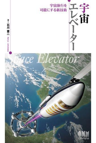 宇宙エレベーター -宇宙旅行を可能にする新技術- / 石川憲二