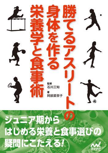 勝てるアスリートの身体を作る栄養学と食事術 / 阿部菜奈子