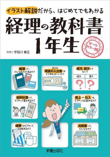 経理の教科書1年生 / 宇田川敏正