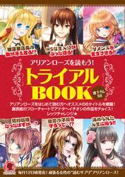 アリアンローズトライアルBOOK / ビス