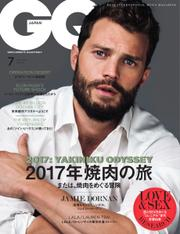GQ JAPAN (2017年7月号)