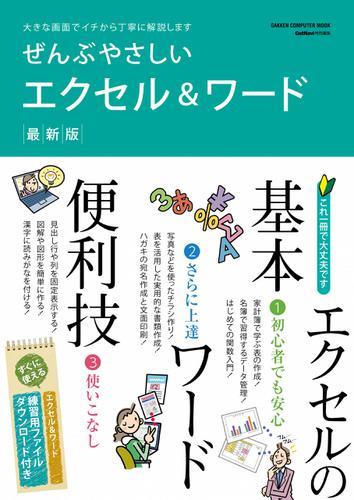 ぜんぶやさしいエクセル&ワード最新版 / GetNavi特別編集