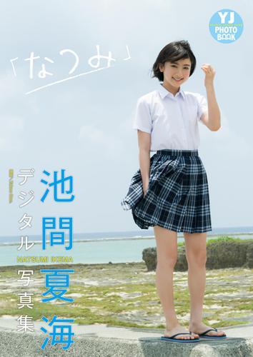 【デジタル限定 YJ PHOTO BOOK】池間夏海写真集「なつみ」 / 池間夏海
