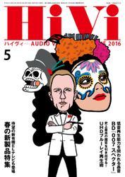 HiVi(ハイヴィ) (2016年5月号)