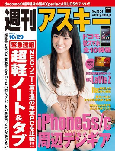 週刊アスキー 2013年 10/29号 / 週刊アスキー編集部