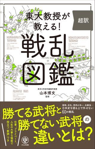 東大教授が教える! 超訳 戦乱図鑑 / 山本博文