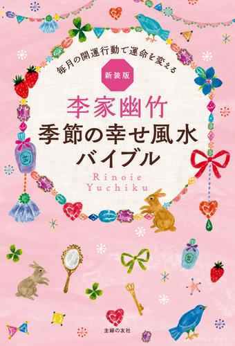 新装版 李家幽竹 季節の幸せ風水バイブル / 李家幽竹