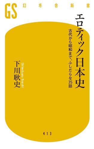 エロティック日本史 古代から昭和まで、ふしだらな35話 / 下川耿史