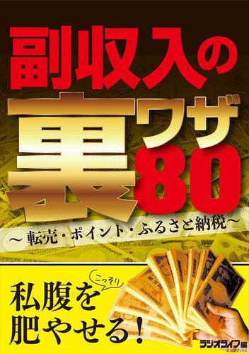 副収入の裏ワザ80 ~転売・ポイント・ふるさと納税~ / 三才ブックス