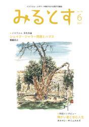 みるとす(MYRTOS) (6月(176)号) / ミルトス