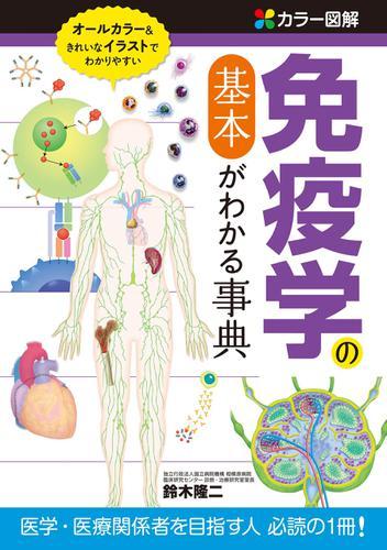 カラー図解 免疫学の基本がわかる事典 / 鈴木隆二