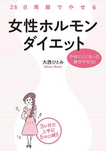 28日周期でやせる 女性ホルモンダイエット / 大西ひとみ
