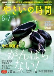 NHK 趣味の園芸 やさいの時間 (2021年6月・7月号) / NHK出版