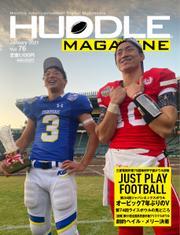 HUDDLE magazine(ハドルマガジン)  (2021年1月号) / ハドル