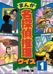 まんが 名探偵推理クイズ 第1巻 / 小学館