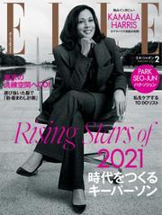 エル・ジャポン(ELLE JAPON) (2021年2月号) / ハースト婦人画報社