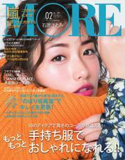 MORE(モア) (2月号)