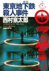 東京地下鉄(メトロ)殺人事件