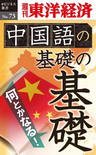 中国語の基礎の基礎 週刊東洋経済eビジネス新書No.73 / 週刊東洋経済編集部