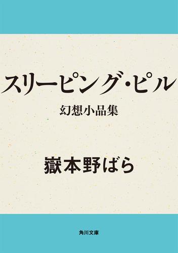 スリーピング・ピル 幻想小品集 / 嶽本野ばら