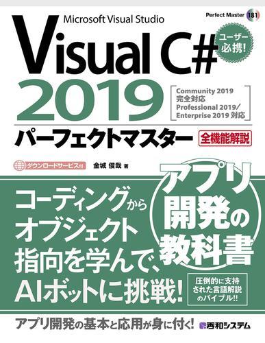 Visual C# 2019パーフェクトマスター / 金城俊哉