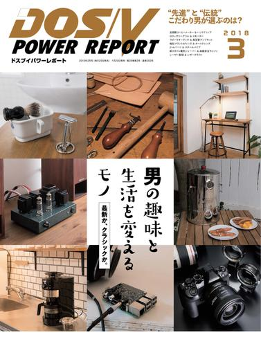 DOS/V POWER REPORT (ドスブイパワーレポート) (2018年3月号) / インプレス