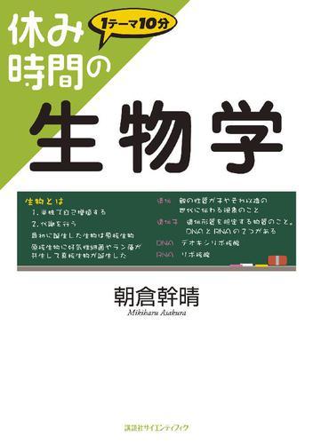 休み時間の生物学 / 朝倉幹晴