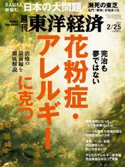 週刊東洋経済 (2017年2/25号)